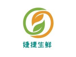 婕捷生鲜店铺标志设计