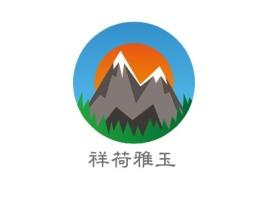 祥荷雅玉logo标志设计