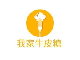 我家牛皮糖店铺logo头像设计