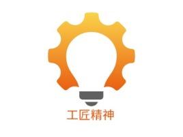 工匠精神logo标志设计