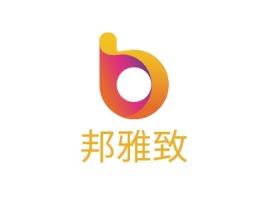 邦雅致公司logo设计