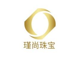 瑾尚珠宝店铺标志设计