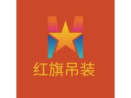红旗吊装公司logo设计