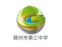 赣州市第三中学logo标志设计