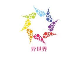 异世界logo标志设计