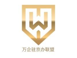 万企驻京办联盟logo标志设计