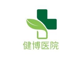 健博医院门店logo标志设计