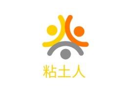 粘土人logo标志设计