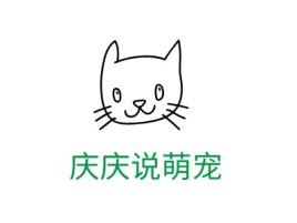 庆庆说萌宠门店logo设计