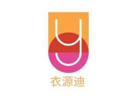 衣源迪公司logo设计