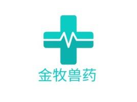 金牧兽药门店logo设计