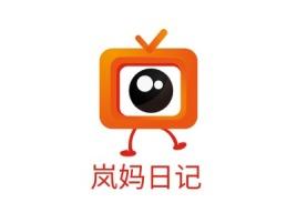 岚妈日记logo标志设计
