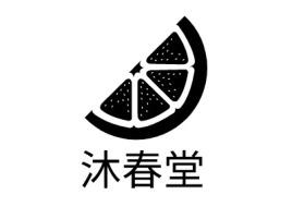 沐春堂店铺标志设计