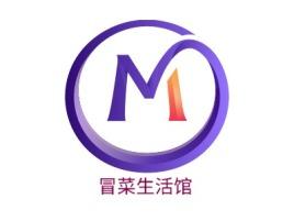 冒菜生活馆店铺logo头像设计