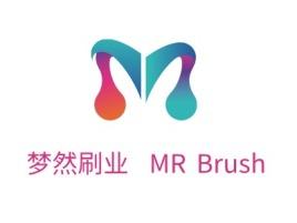 梦然刷业  MR Brush公司logo设计