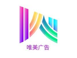 唯美广告公司logo设计