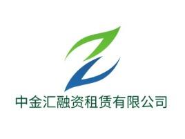 中金汇融资租赁有限公司公司logo设计
