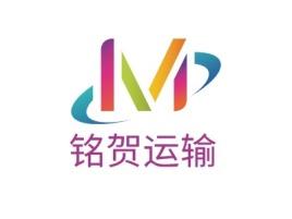 铭贺运输公司logo设计