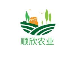 顺欣农业品牌logo设计