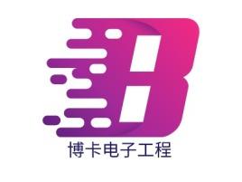 博卡电子工程logo标志设计