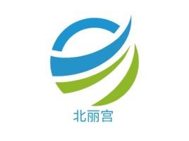 北丽宫logo标志设计