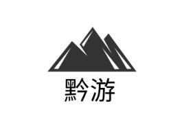 黔游logo标志设计