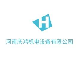 河南庆鸿机电设备有限公司企业标志设计