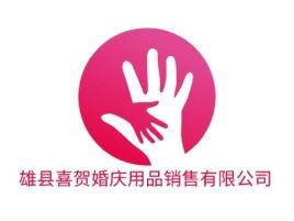 雄县喜贺婚庆用品销售有限公司门店logo设计
