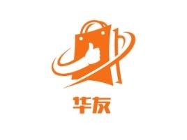 华友店铺标志设计