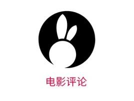 电影评论logo标志设计