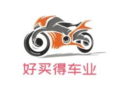 好买得车业公司logo设计