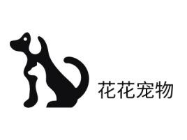 花花宠物门店logo设计