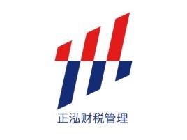 正泓财税管理公司logo设计