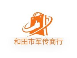 和田市军传商行店铺标志设计