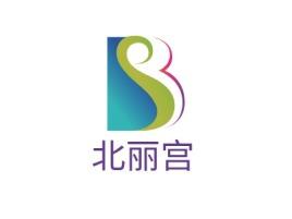 北丽宫门店logo设计