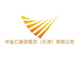 中金汇融资租赁(天津)有限公司公司logo设计