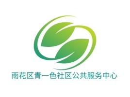 雨花区青一色社区公共服务中心logo标志设计