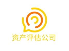 资产评估公司公司logo设计