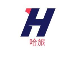 哈旅公司logo设计