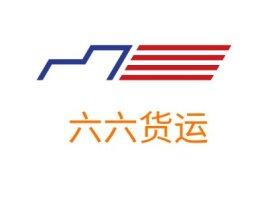 六六货运企业标志设计