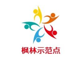 枫林示范点logo标志设计