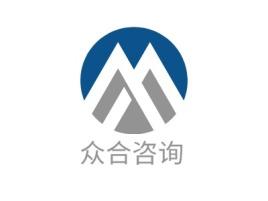 众合咨询公司logo设计