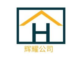 辉耀公司企业标志设计