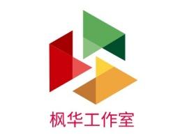 枫华工作室公司logo设计