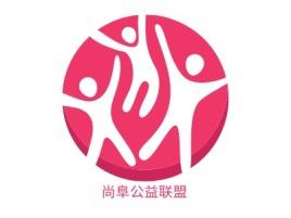 尚阜公益联盟logo标志设计