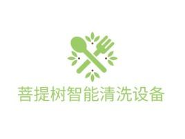 菩提树智能清洗设备品牌logo设计