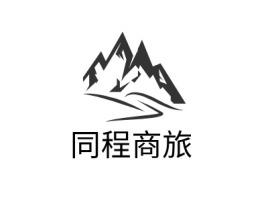同程商旅企业标志设计