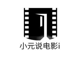 小元说电影ilogo标志设计