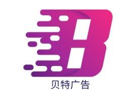 贝特广告公司logo设计