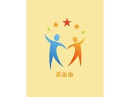 善鱼鱼公司logo设计